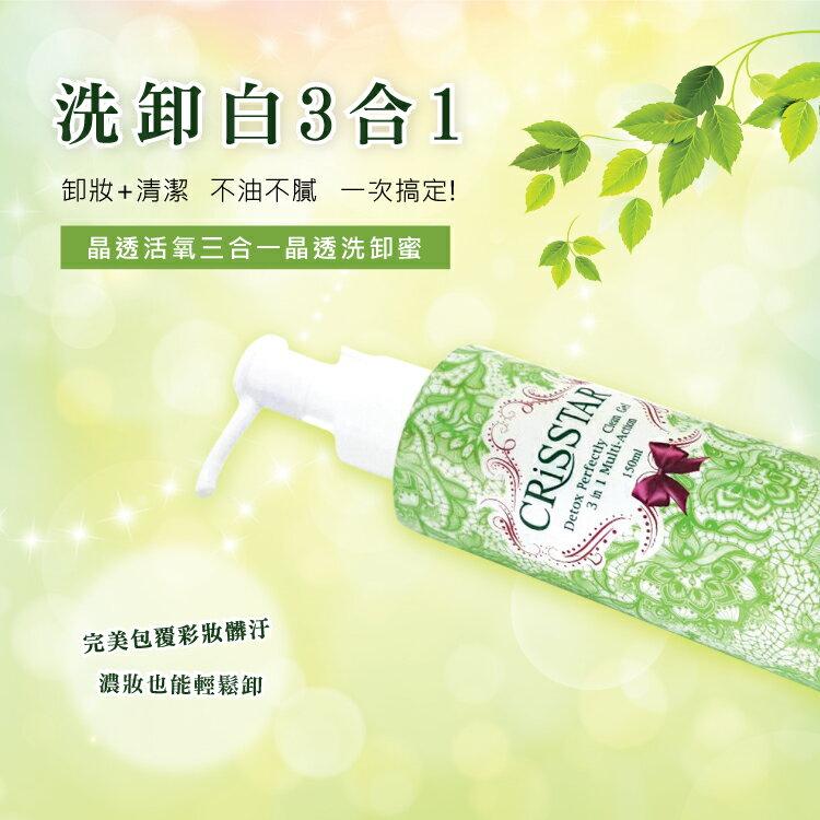 【CRISSTAR卡霓朵】晶透活氧三合一洗卸蜜 2
