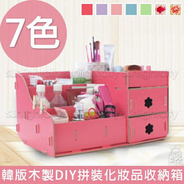 日光城。韓版木製DIY拼裝化妝品收納箱, 木質化妝盒 桌面化妝品收納盒 化妝盒 多用途收納盒 木質收納盒(90001)