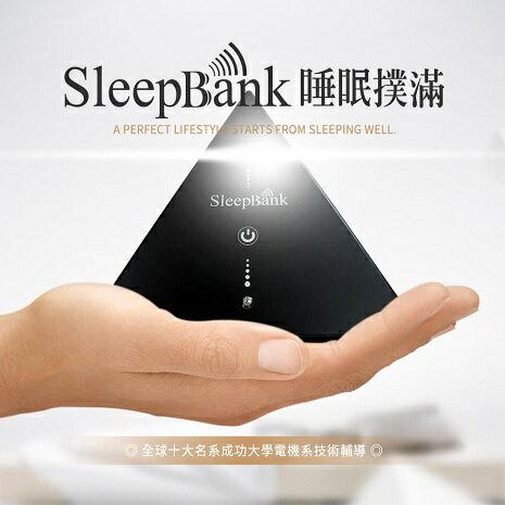 ★加贈英國電氣石護色吹風機 SleepBank 睡眠撲滿 SB001 黑色款 一觸即用 讓您一夜好眠!