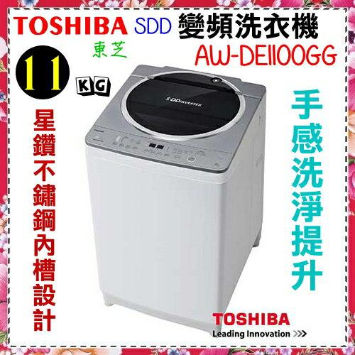 【TOSHIBA東芝】11KG變頻洗衣機《AW-DE1100GG》省水節能