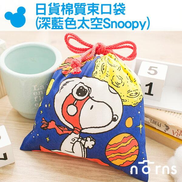 NORNS 【日貨棉質束口袋(深藍色太空Snoopy)】史努比 袋子