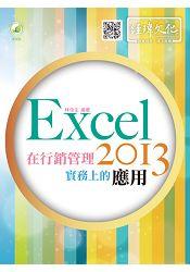 Excel 2013 在行銷管理實務上的應用