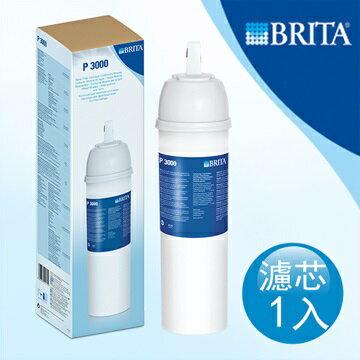 【買就送3M隨身水壺】德國 BRITA Plus P3000櫥下硬水軟化長效型濾水系統/濾水器/淨水器專用濾芯/濾心 (適用Brita P1000濾水系統)