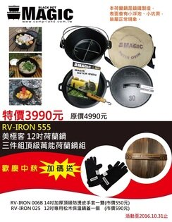 【露營趣】中和 限時特惠組 MAGIC 美極客 RV-IRON555 12吋三件式荷蘭鍋 鑄鐵鍋 烤盤 煎盤