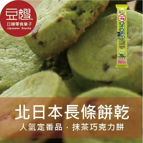【豆嫂】日本零食 北日本小熊 抹茶巧克力餅