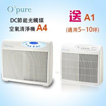 【送A1清淨機】Opure 臻淨 A4 DC直流變頻光觸媒殺菌高效能HEPA空氣清淨機(頂級阿肥機)