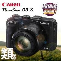 Canon佳能到Canon G3X 彩虹公司貨 1吋感光元件 F2.8 大光圈