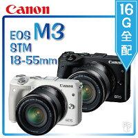 Canon佳能到➤文青寫真.16G全配【和信嘉】Canon EOS M3 微單眼(白/黑) STM 18-55mm Wifi / NFC 相機 公司貨 原廠保固一年