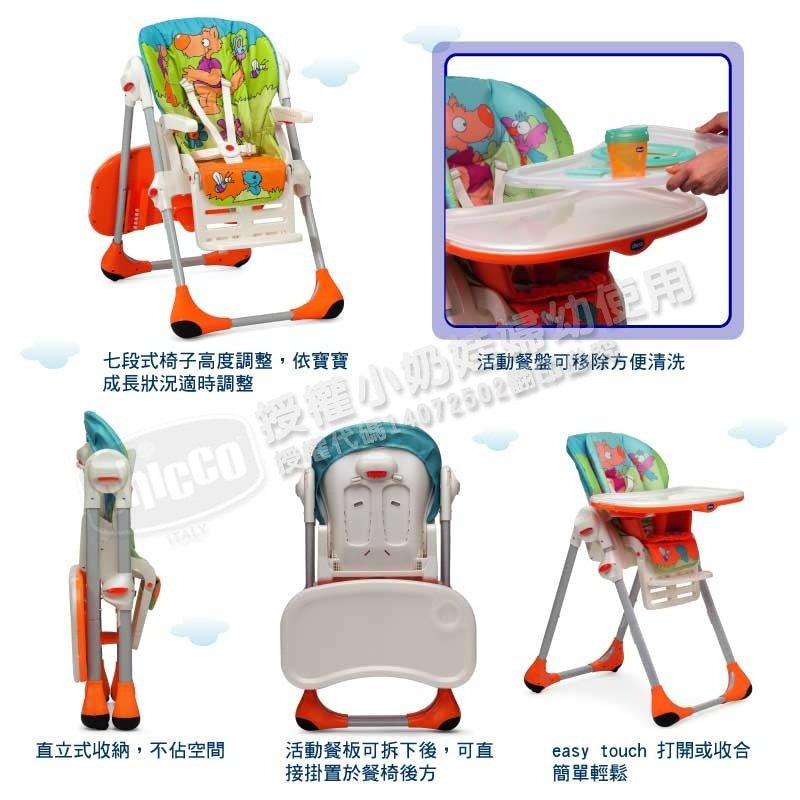 Chicco - Polly 兩段式高腳餐椅 童話世界(橘) 4