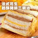 【拿破崙先生】法式花生醬豬排起酥三明治1條。