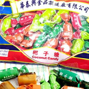 香港華泰興椰子糖 [HK001] - 限時優惠好康折扣