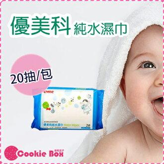 *餅乾盒子* 台農 優美科 濕紙巾 抽取式 媽咪 寶貝 寶寶 小孩 擦拭 紙巾 濕巾 台灣 製造 (20抽/包)