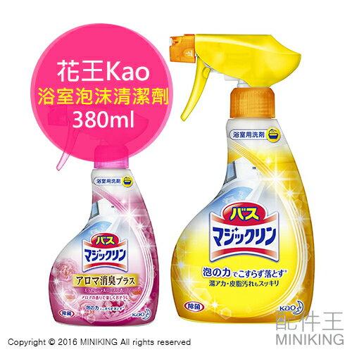 【配件王】現貨 日本花王 浴室泡沫清潔劑 噴霧 380ml 單瓶 浴缸 消臭 除菌 玫瑰香味 魔術靈