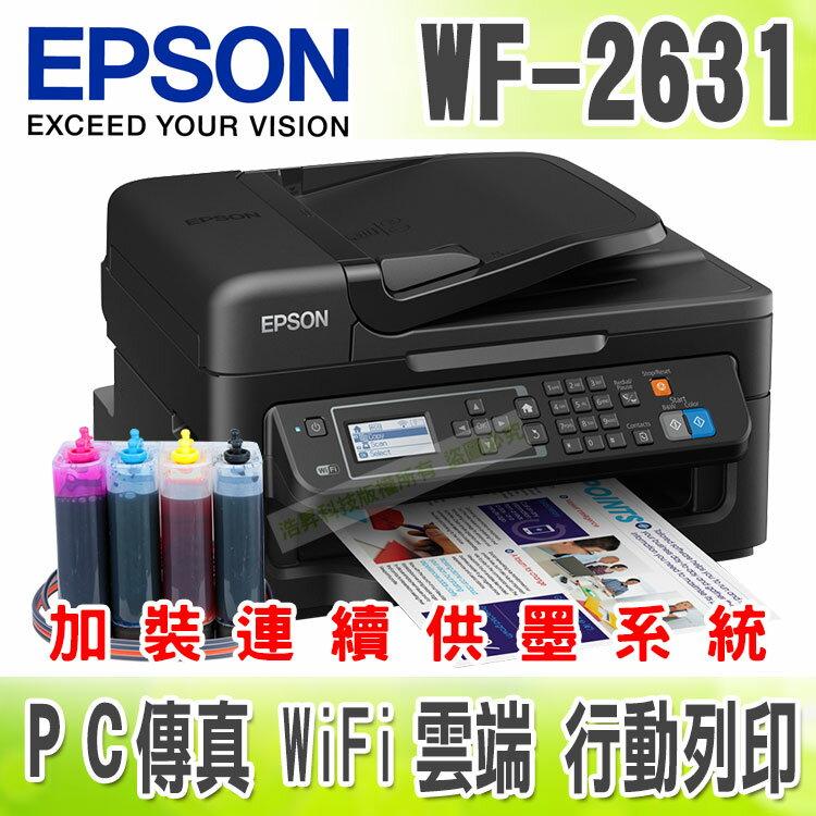 【寫真墨水+200ml】EPSON WF-2631 Wifi雲端傳真複合機 + 連續供墨系統