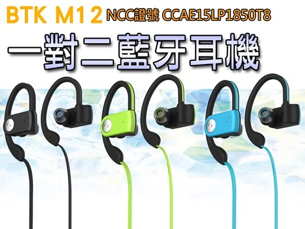 公司貨 BTK M12 運動型頸掛立體聲藍芽耳機 中文語音 IOS電量顯示 A2DP AVRCP 雙待機 藍牙V4.1 免持聽筒 一對二/TIS購物館