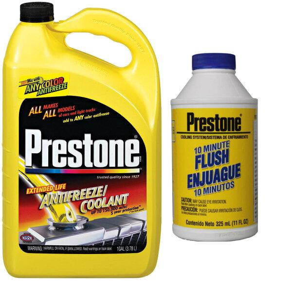 Prestone百適通濃縮全合成長效防凍冷卻液AF2000+10分鐘快速水箱清洗劑AS106BL