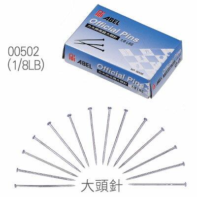 【ABEL力大 大頭針】ABEL 502(SDI 0341-2) 1/8磅 大頭針