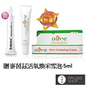 【小資屋】Dr Mainz Akne麥茵茲 K痘霜 Akne Combating Cream(15g)贈麥茵茲活氧煥采雪泡