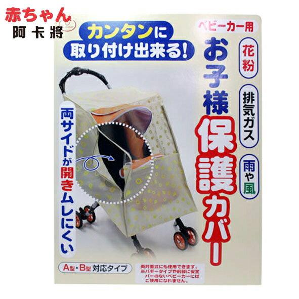 SANKO 日式推車風雨罩