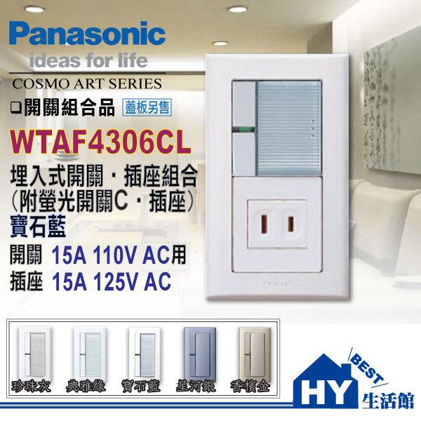 國際牌-燈的開關唯一選擇 COSMO系列WTAF4306 大面板開關插座 一開一插 (WTAF4306CL 寶石藍)【蓋板另購】