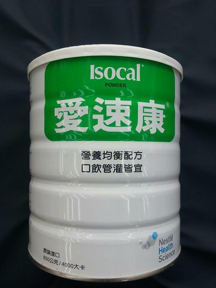 永大醫療~雀巢愛速康奶粉 850g/罐 特價480元