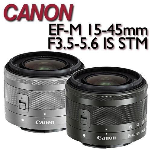 【★送49mm保護鏡】Canon EF-M 15-45mm F3.5-5.6 IS STM 變焦鏡頭【公司貨-拆鏡】