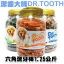 潔齒大師 DR. TOOTH.六角潔牙棒1.25公斤/三種口味/ 贈送140gX1包 0