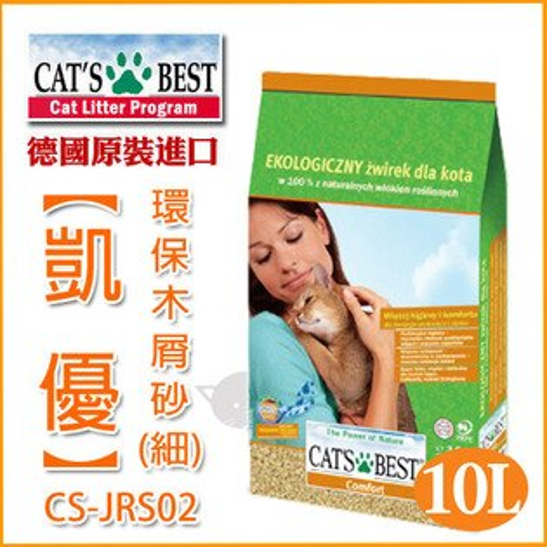 《德國凱優Cat's Best》環保木屑砂(細) CS-JRS02 / 10L / 可倒入馬桶