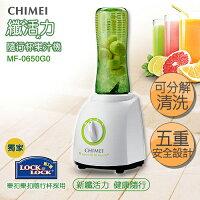 CHIMEI奇美到CHIMEI MX-0650G0 奇美 650ml 纖活力隨行杯果汁機