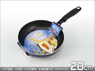 快樂屋♪ 【贈棕刷】日本製 Sylphy 竹原 電磁爐可用 不沾鍋 標準型平底鍋 20cm /金太郎/煎牛排/小黑鍋/義廚寶