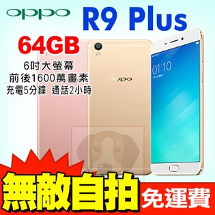OPPO R9 Plus 64G 無敵6吋大螢幕 最強閃充 4G雙卡智慧型手機 0利率