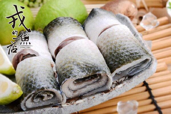 【手工虱目魚皮-300g/包】膠質豐富、Q彈滑嫩、手工製作,無刺超安心*戎的魚店*