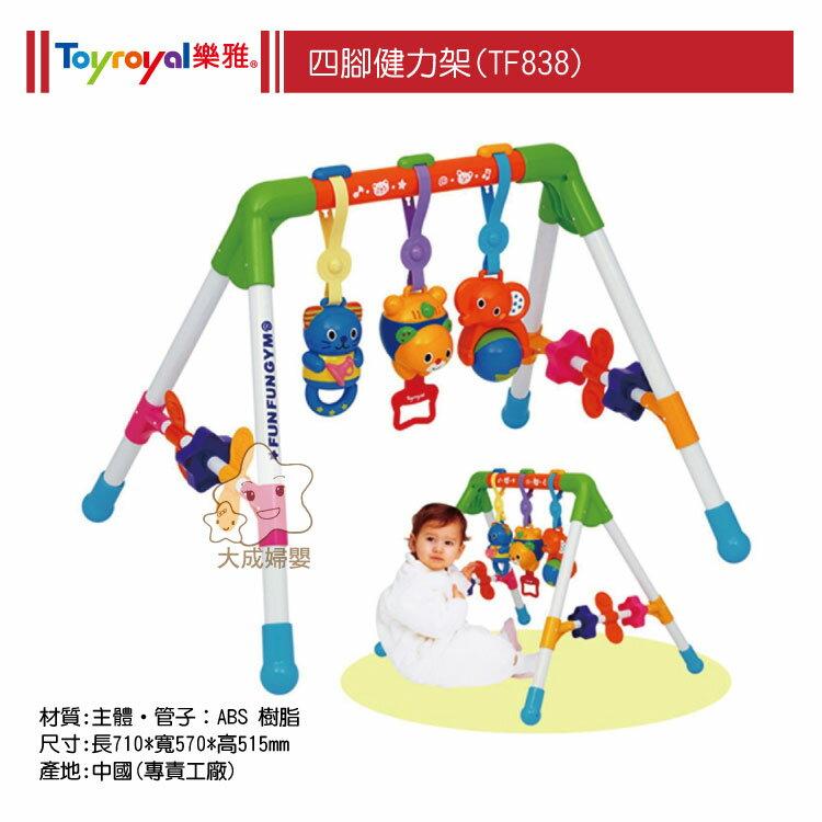 【大成婦嬰】Toyroyal 樂雅 四腳健力架(TF838) 多功能 玩具 0