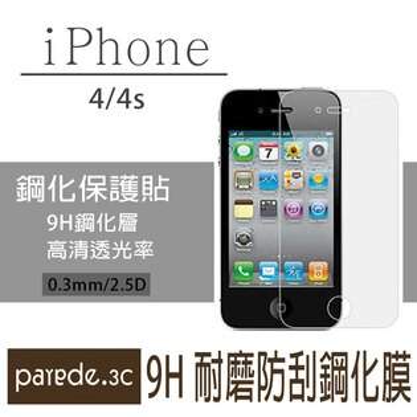 Iphone4/4S 9H鋼化玻璃膜 螢幕保護貼 貼膜 手機螢幕貼 保護貼【Parade.3C派瑞德】