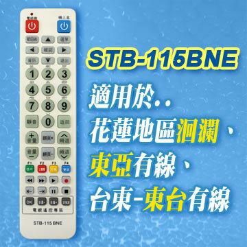 【遙控天王】STB-115BNE-第四台有線電視數位機上盒專用遙控器(適用:洄瀾.東亞.東台)**本售價為單支價格**