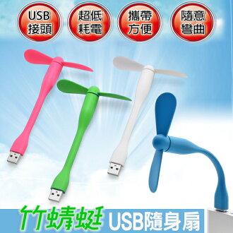 竹蜻蜓USB風扇 可彎曲隨身扇 手風扇 迷你 行動電風扇 可接小米充電器 行動電源 筆電 電腦(不挑色)
