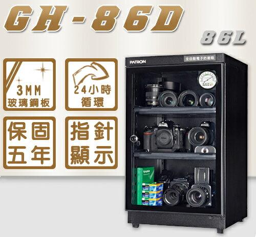【寶藏閣】《抽拉式》台灣製造 GH-86D全自動電子防潮箱 (約86L)