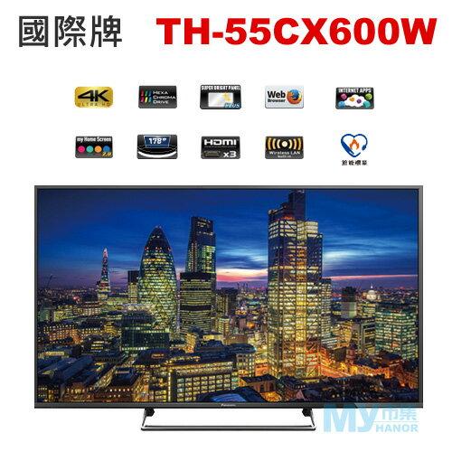 Panasonic國際牌 TH-55CX600W 55吋 4K UHD LED液晶電視