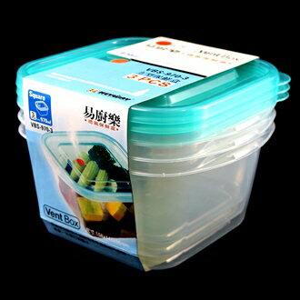 【珍昕】KEYWAY 易廚樂大方深形3入透氣保鮮盒 (970ml / 158x143x86mm)