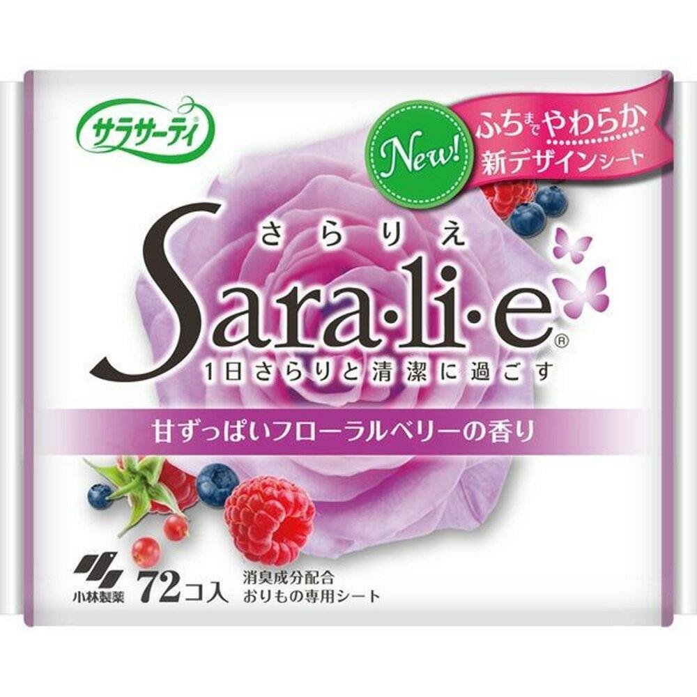 日本小林製藥 Sara.li.e衛生護墊-莓果花香 72入 【KKO-9】