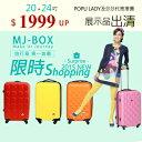 「MJ-BOX」展示品出清特賣會ABS材質24吋+20吋兩件組輕硬殼旅行箱/行李箱 0