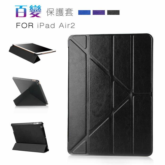 APPLE iPad Air2 支架式 Y折 平板皮套 平板保護套 保護殼 (PA125)