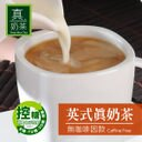 《 控糖設計 》英式真奶茶【無咖啡因款】(8包/盒) 0