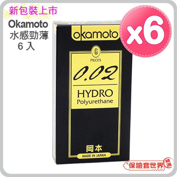 【保險套世界精選】岡本.002HYDRO水感勁薄保險套(6入X6盒) - 限時優惠好康折扣