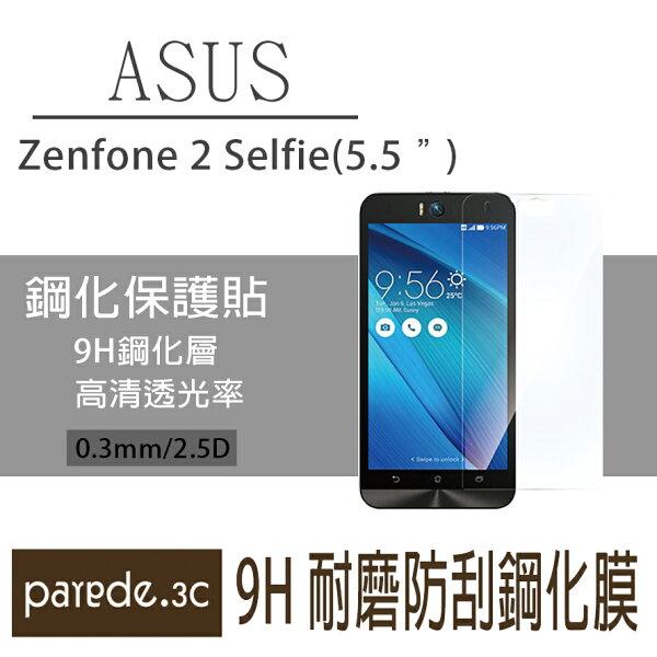 ASUS Zenfone2 Selfie(5.5'')9H鋼化玻璃膜 螢幕保護貼 貼膜 手機螢幕貼 保護貼【Parade.3C派瑞德】