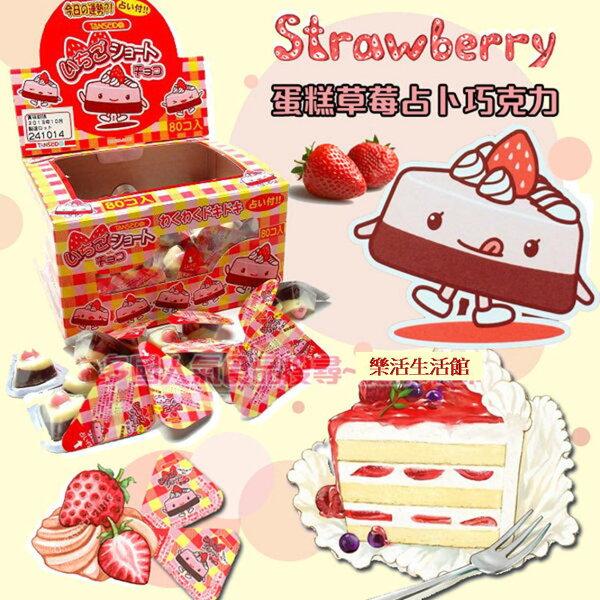 日本 TANSEID丹生堂占卜草莓蛋糕造型巧克力 (單顆)