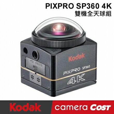 【送Sandisk 32G記憶卡2片+專用副電2個+VR眼鏡】柯達 KODAK PIXPRO SP360 4K 雙機全天球組 環景攝影機 運動攝影機 0