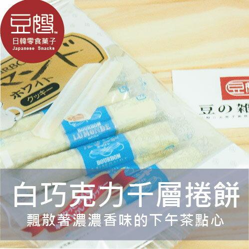 【豆嫂】日本零食 Bourbon北日本千層白巧克力捲