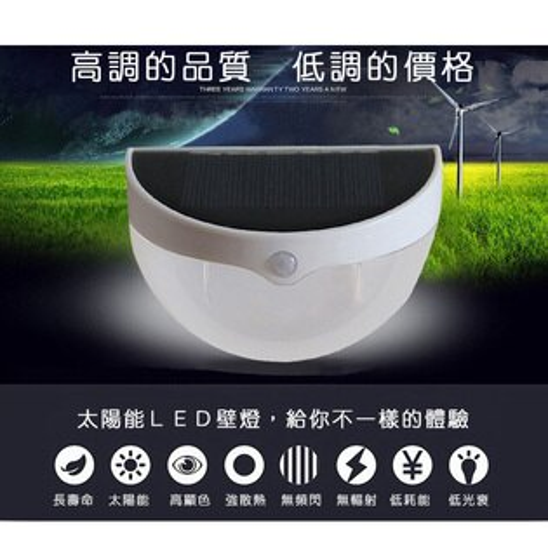 太陽能庭院燈 夜燈 緊急照明燈 光控牆邊燈 露營燈 花園燈 (N760)