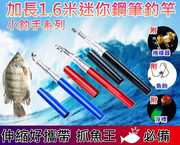 小釣手1.6米 鼓式輪鋼筆 釣竿 金屬捲線器 迷你釣竿 蝦竿 釣蝦 冰釣 溪釣 拋竿 釣魚 釣魚線 浮漂 溪釣 海釣